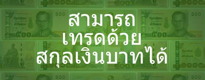 FBS introducing trading accounts in Thai Bahts!