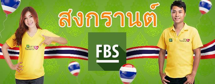 "FBS company launches ""Songkran"" promotion in Thailand"