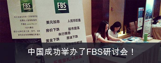 Successful seminar held by FBS company in China!